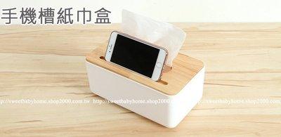 【批貨 】歐式實木手機槽面紙盒 橡木紙巾盒 木製簡約紙盒