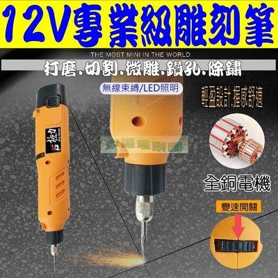 幸運草樂園~12V無線鋰電雕刻機+161件組 雕刻筆 電動雕刻筆 小電鑚 迷你電鑽 電鑽 美甲筆 電磨筆 研磨機 電磨機
