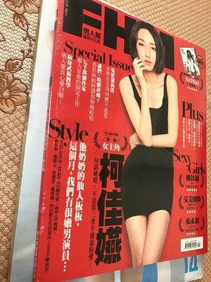 (售完)FHM 男人幫 封面人物 柯佳嬿 附小寫真003 辜莞允 NoNo
