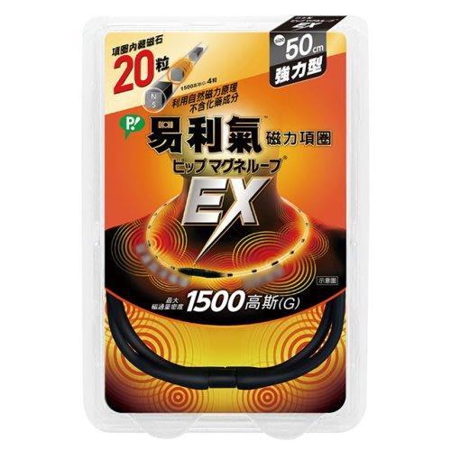 【seven健康小舖】【公司貨 易利氣-磁力項圈EX-黑色 (50cm)(男女適用)】日本製,最大磁通量密度1500高斯