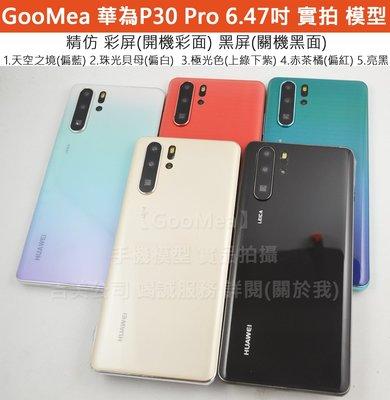 【GooMea】精仿 Huawei 華為 P30 Pro 6.47吋模型展示Dummy樣品包膜假機道具沒收玩具摔機拍戲