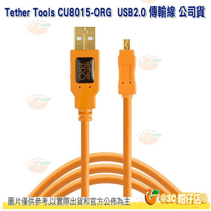 Tether Tools CU8015-ORG USB2.0 傳輸線 A公轉MINI B 8 Pin 4.6M 公司貨
