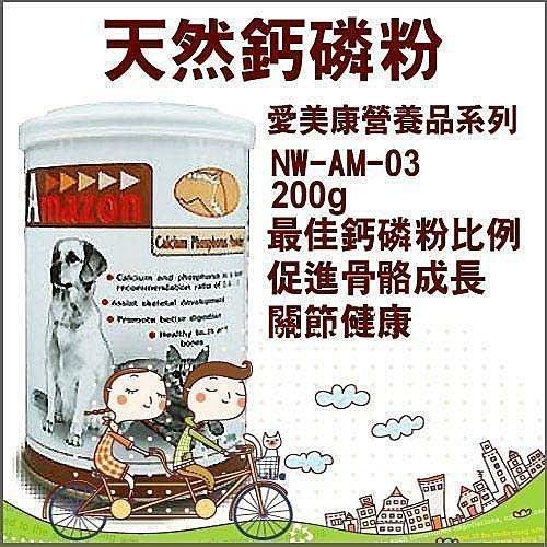 *COCO*愛美康Amazon天然鈣磷粉200g(犬貓通用)營養鈣粉/幼犬骨骼發育/關節保健