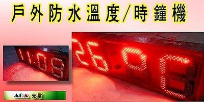 工商專用LED戶外防水溫度/時鐘箱LED大型溫度/時鐘計顯示計溫度大字戶外時鐘溫度器大型/