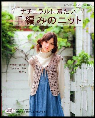 紅蘿蔔工作坊/編織~ナチュラルに着たい手編みのニット(日文書)9D