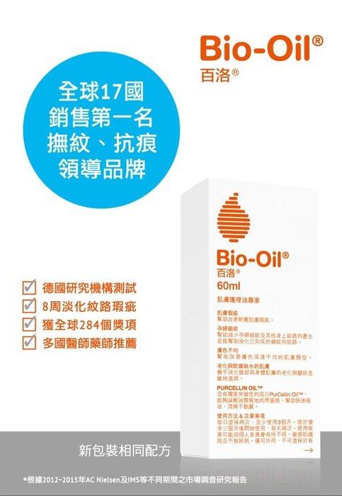 Bio-Oil 百洛肌膚護理專家 專業護理油60ml 專業護膚油 百洛油 (友華生技 代理商公司貨 附發票有保障)