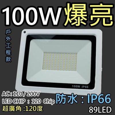 Q爆亮!! 【超薄款】  LED 100W 白光 暖光  LED 探照燈 戶外投射燈 泛光燈 舞台燈 節能省電 防水型