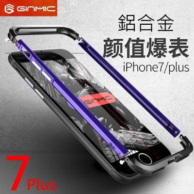 [配件城] GINMIC 亮劍 雙色 撞色 iPhone 7 Plus + 4.7 5.5 金屬框 手機殼(原裝正品)