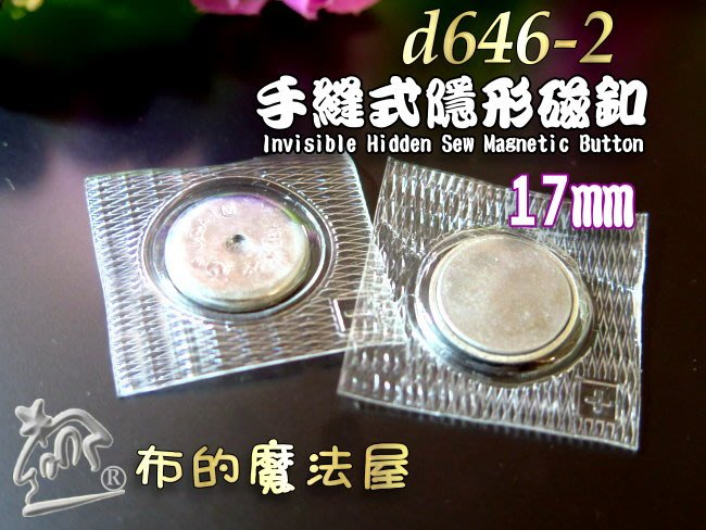【布的魔法屋】d646-2手縫17mm防水磁釦隱形磁釦(買10送1,磁力強防水磁釦,隱形磁扣,防水隱磁扣,拼布包隱型扣)