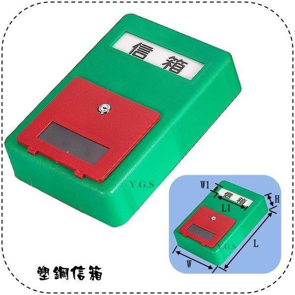 Y.G.S~精品五金系列~塑鋼、鐵、白鐵材質信箱 (含稅)