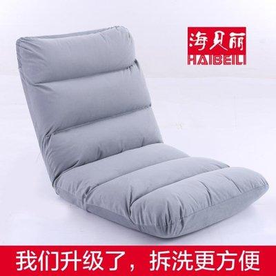 海貝麗懶人沙發榻榻米可折疊單人小沙發床上電腦靠背椅子地板沙發【藍色彼岸】