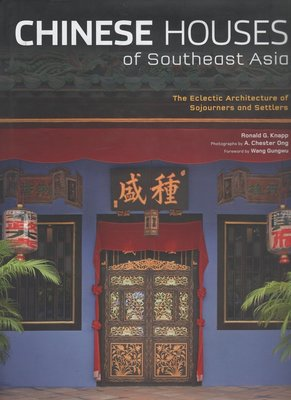 Chinese Houses of Southeast Asia(絕版書)