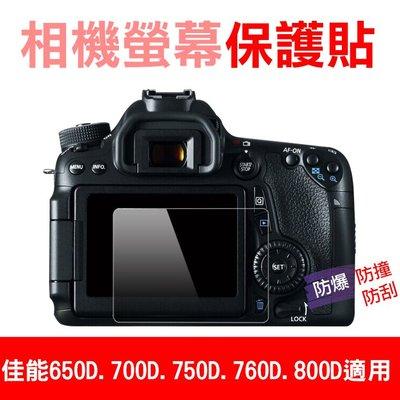 趴兔@佳能 650D相機螢幕保護貼 700D、750D、760D、800D皆適用 相機膜保護膜 防撞/防刮 附清潔布