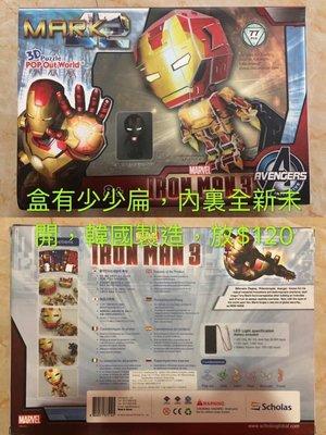 iron man 3 模型