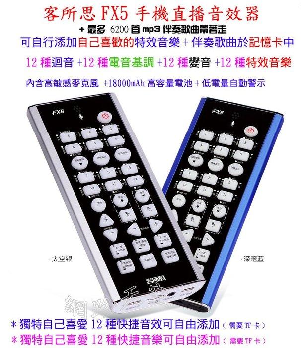 客所思FX5手機直播音效器支援電音+變音+迴音+閃避+自行添加伴奏歌曲特效音樂+送166種音效軟體