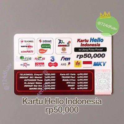 <線上傳碼>印尼電話卡Kartu HELLO Indonesia.PULSA INDO ISI Rp 50,000
