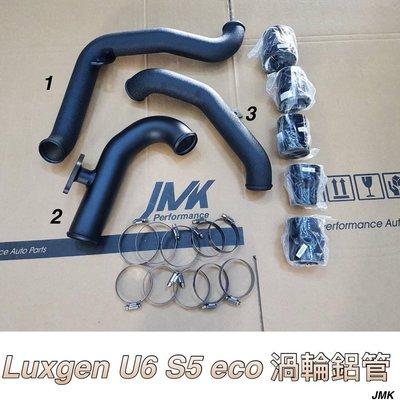 LUXGEN U6 S5 ECO 渦輪鋁管 套組