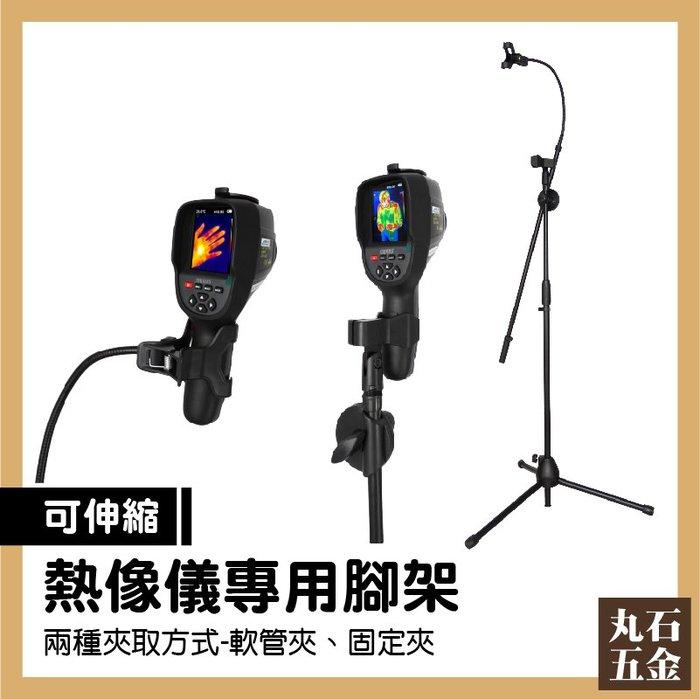 熱顯像儀腳架 紅外線熱像儀  FLTG300+2 FLTG300+2S seattools專用