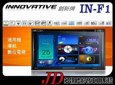 【JD 新北 桃園】創新牌 INNOVATIVE IN-F1 內建導航/DVD/方控/USB/藍芽/方控 7吋 觸控主機