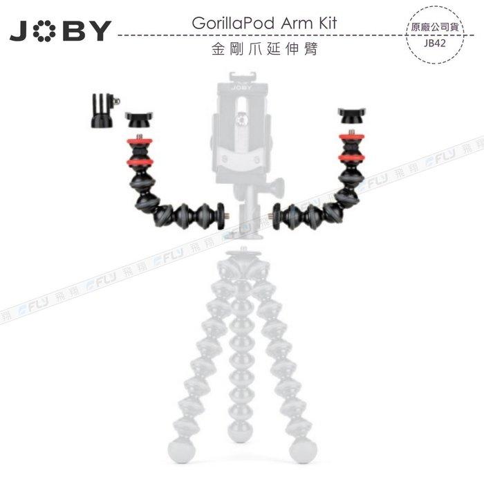《飛翔無線3C》JOBY GorillaPod Arm Kit 金剛爪延伸臂 JB42 GOPRO座 閃燈麥克風架