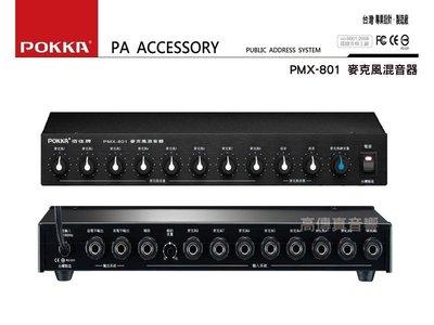 高傳真音響【POKKA PMX-801】 麥克風混音器│前級混音器及喇叭選擇器 公共廣播專用 工廠 公司 機關單位