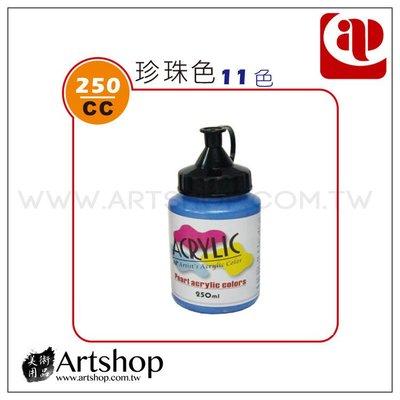 【Artshop美術用品】AP 韓國 壓克力顏料 250ml (珍珠色) 單罐 11色可選