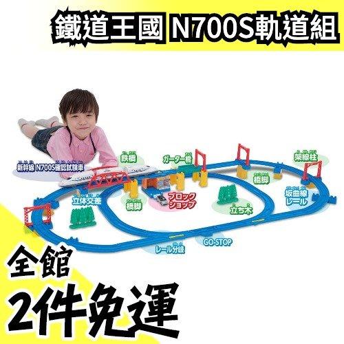 日本空運 PLARAIL 鐵道王國 新幹線N700S確認測試車 豪華軌道組【水貨碼頭】