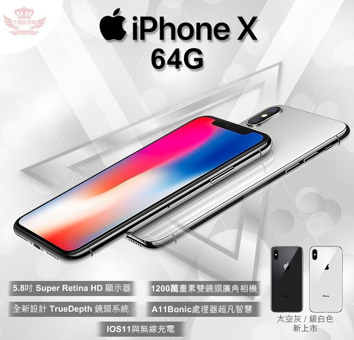iPhone X 64G【手機批發網】分期0利率 福利品 送鋼化膜+空壓殼+行動電源 福利品 現貨 apple全系列