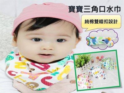 [20條送1免運][買25送2] 熱銷純棉雙面按扣三角巾~嬰幼兒三角巾口水巾圍兜