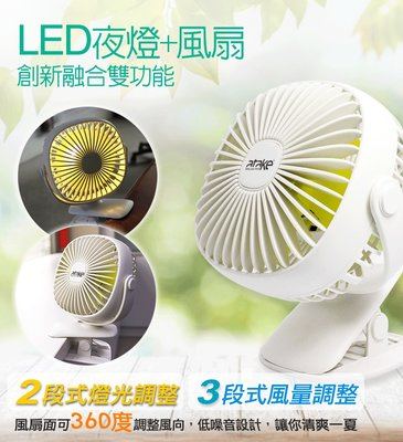 【ATake】夾式夜燈風扇 AUF-203