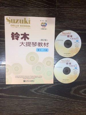 現貨 正版 Suzuki Cello School 鈴木大提琴教材 第七、八 冊 (含原版引進示範光碟)