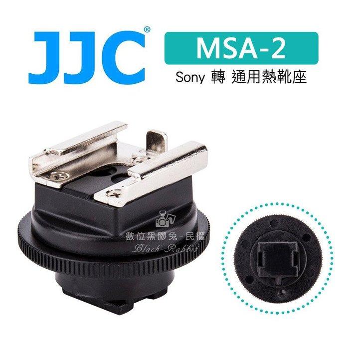 數位黑膠兔【JJC MSA-2 熱靴座 Sony 轉 通用熱靴座】攝影機 DV SR11 SR12 XR550 轉接座