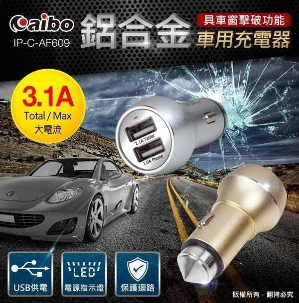 *PHONE寶*台灣品牌 aibo AF609 車窗擊破器 雙USB鋁合金材質車用充電最大輸出3.1A 多重安全保險迴路