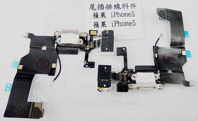 【竣玳通訊】iPhone 5 尾插/充電孔  現場快速維修取機