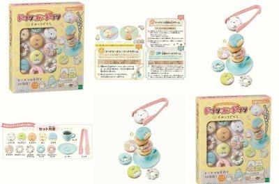 牛牛ㄉ媽*日本進口正版商品㊣角落生物疊疊樂 San-X Sumiko Gouge 角落生物小夥伴桌遊玩具 甜甜圈款