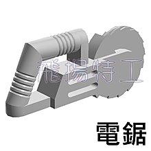 【飛揚特工】小顆粒 積木散件 武器 SZF952 電鋸 鋸子 工具(非LEGO,可與樂高相容)