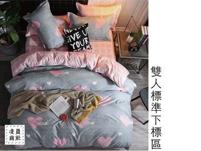 凌晨商社 // 可訂製 可拆賣 清新 閨蜜 愛心 粉紅 灰色 格紋 可愛 手繪 床包 枕套 雙人標準4件組下標區