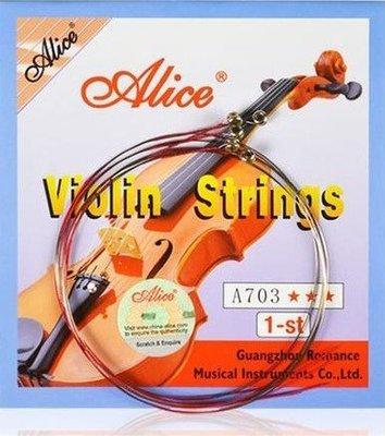 【樂器城堡】小提琴弦 第一弦 E弦 提琴弦 小提琴 鋼弦 Alice 愛麗絲 A703-1st 高雄市