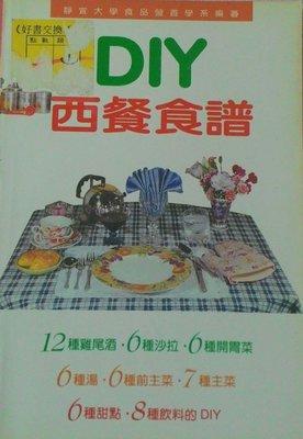 ღ 雜貨の小舖 ღ DIY 西餐食譜 -- 靜宜大學食品營養學系編著 / 9成新