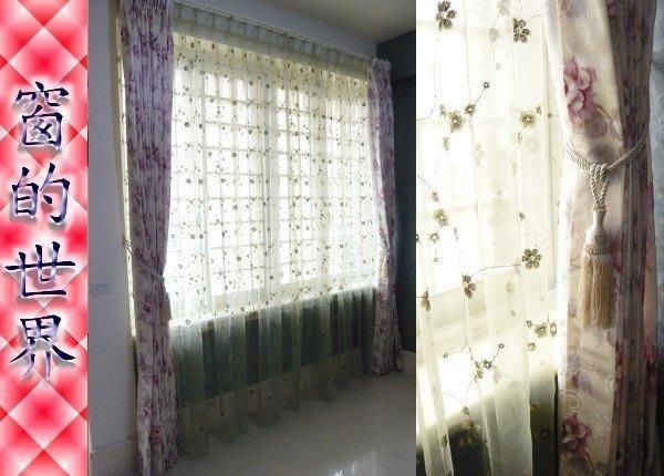 【窗的世界】20年專業製作達人,造型窗紗窗簾#002(達人刺繡窗紗)