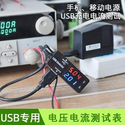 usb電壓電流檢測儀 測試表 充電電流檢測器 USB電壓電流錶 雙USB W83