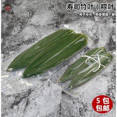 爆款熱賣#真空新鮮竹葉日本料理擺盤壽司墊日式小粽葉烤肉店墊盤裝飾青竹葉