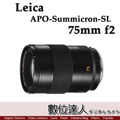 【數位達人】平輸 LEICA 徠卡 萊卡 APO-Summicron-SL 75mm f2 ASPH / 防塵防潮設計