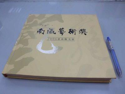 6980銤:B6-4cd☆2006年臺南縣美展『95年 南瀛藝術獎』《台南縣政府》~精裝~