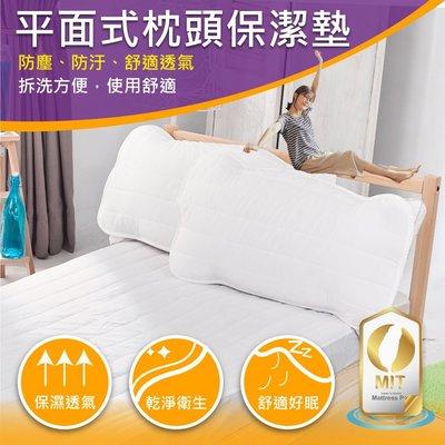Minis 保潔墊 / 枕頭保潔墊 平面式 防塵 防污 舒適 透氣 台灣製