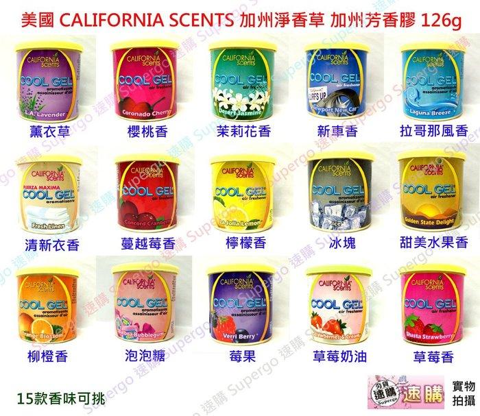 【88元/罐】美國California Scents 加州淨香草 加州芳香膠(126g)附旋蓋(15款可挑)K-20-3