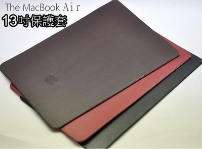《B23A》Apple Macbook  Air13吋 筆電保護套 保護皮套 皮套 防震 收納包 直插袋 3色 台北市