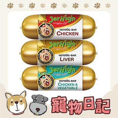 『另有整箱12條賣場』JerHigh就是愛!熱狗棒 HOTDOG-BAR 黃金熱狗棒 新鮮好滋味-寵物日記 新北市