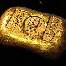 【 金王記拍寶網 】T2187  早期 豐字款 王鳳詳  足金  加煉足金  金塊一個 罕見稀少~