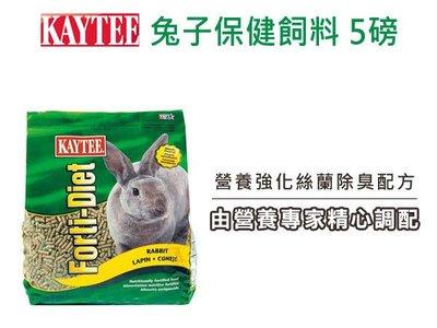 SNOW的家【訂購】Kaytee 兔子保健飼料5磅 營養強化、絲蘭除臭配方(80350004